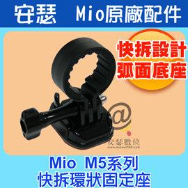 Mio M5系列 快拆 環狀 固定座 另 MIO M560 M555 M500 SBK S1