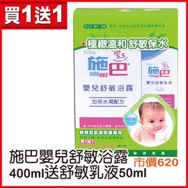 施巴嬰兒舒敏浴露400ml+舒敏乳液50ml 超值組