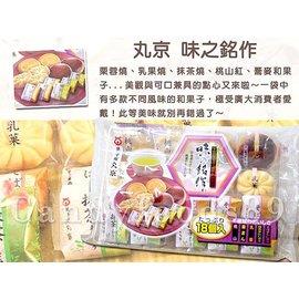 ~級鮮饌~ ^~丸京~味之銘作~丸京又回來了!!這樣美味的日式和果子絕對不要再錯過啦!