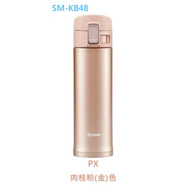 肉桂粉(金)色【象印】《ZOJIRUSHI》0.48L◆ONE TOUCH真空保溫杯/瓶《SM-KB48》另有售SM-KA48