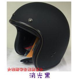 ~ 社~SOL AO1 AO~1 素色 消光黑 複合材料帽體 三扣 騎士帽 半罩 安全帽