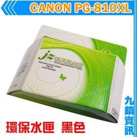 九鎮資訊 CANON PG~810XL 黑色 環保墨水匣 IP2770 MP268 MP2
