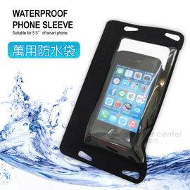 【VOSUN】萬用防水袋(可裝5.5吋智慧型手機、零錢、卡片、名片)防塵.浮潛 戲水必備 (贈送鋁合金勾環) FB-177