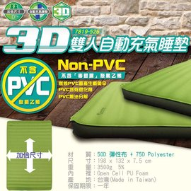 【ADISI】3D雙人自動充氣睡墊.地墊.行動床墊.野營墊/適單車環島.露營.自助旅行_ 7819-526