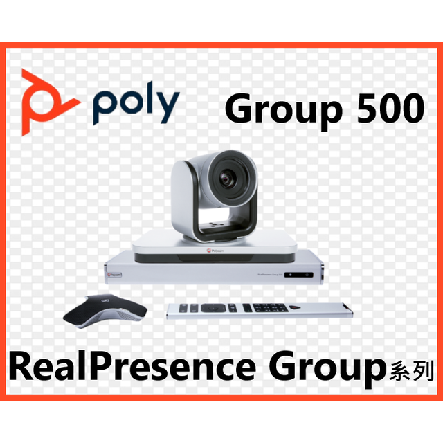 ~魏贊科技~Polycom Group 500~1080p~EagleEyeIII