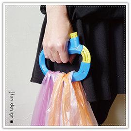 【winshop】A2269 D型提袋器/輕便提菜器/提袋集中器/購物提袋器/拎菜器/提物手把/手提掛環