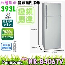 鋐泰 ~可來電 ~Panasonic國際牌變頻冰箱 NR~B406TV
