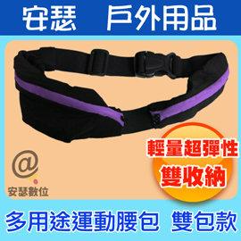 多用途 運動 腰包 - 雙包款 另 MIO 508 538 588 638 658 688D M550 M500 C320 C335 C330