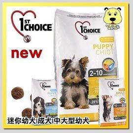 瑪丁~迷你成^|幼犬^|中大型幼犬~0.35kg送 金30元