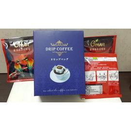 歐瑪掛耳式咖啡~藍色精緻小 ^(榮獲歐盟~美國農業部有機咖啡原豆 ^)~黑咖啡