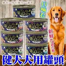 Mini.Dog健犬挑嘴犬用罐頭80g ^(24罐^)
