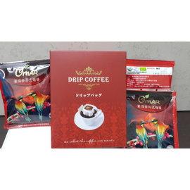 歐瑪掛耳式咖啡~紅色精緻小 ^(榮獲歐盟~美國農業部有機咖啡原豆 ^)~黑咖啡