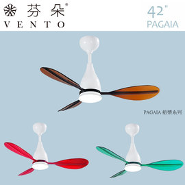 送  !~華燈市~芬朵VENTO 42吋PAGAIA船槳系列 DC直流變頻 遙控五段風速