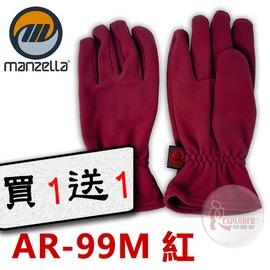 探險家戶外用品㊣AR-99 美國Manzella Winostopper手套 (M/紅 買一送AR-99L黑) 保暖/機車手套 防風 透氣 (雪之旅snow traveler 代工)
