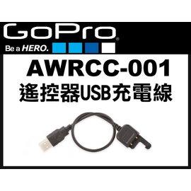 立即出貨~台南~東菱~ GoPro AWRCC~001 充電線纜 遙控器 USB 充電線