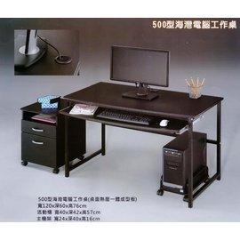 ~ 尚品傢俱~WY~28 500型海灣電腦工作桌^~^( 活動櫃、主機架^)