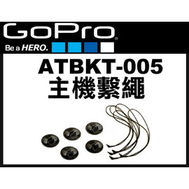 立即出貨~台南~東菱~ GoPro ATBKT~005 攝影機繫繩  貨