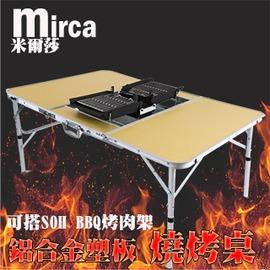 探險家戶外用品㊣NTT14 Mirca米莎爾 兩段高度 鋁合金塑板 金色髮絲紋 燒烤桌 圍爐桌 烤肉桌 烤肉架