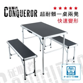探險家戶外用品㊣NTT15 征服者Conqueror 一桌二椅野餐摺疊桌 全家遊 折疊桌 子母桌 摺合桌 折合桌