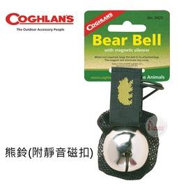 探險家戶外用品㊣0425 加拿大coghlan's 熊鈴 哞鈴 鈴鐺 附消音磁鐵 附魔鬼氈收納袋 登山