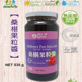 味榮 展康 天然桑椹果醬 330g 桑椹素有長生果之美稱 果實飽滿多汁 酸甜適中  120