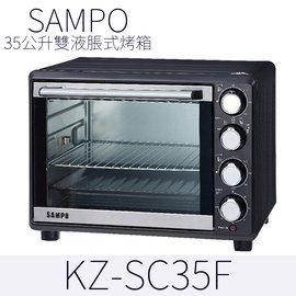 大圖【上下火獨立調整】聲寶35L雙溫控旋風烤箱(KZ-PA35C) 發酵烘培、上下火獨立、雙層玻璃