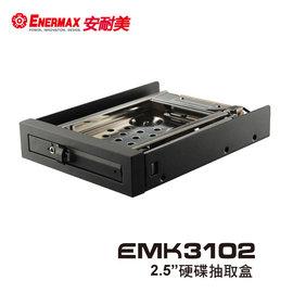 保銳 ENERMAX 電腦週邊 內接式 2.5吋硬碟抽取盒 EMK3102