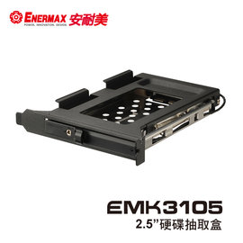 保銳 ENERMAX 電腦週邊 內接式 2.5吋硬碟抽取盒 EMK3105