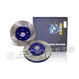阿宏改裝部品 ROAD MGK 三菱 01~07 VIRAGE 前 劃線碟盤 原車尺寸
