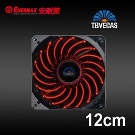 保銳 ENERMAX 12公分 電腦風扇 T.B.VEGAS SINGLE 單彩維加斯 紅