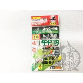 ◎百有釣具◎丸世 競技用 午仔鉤 三關鉤 規格:12/13/14/15/16/18