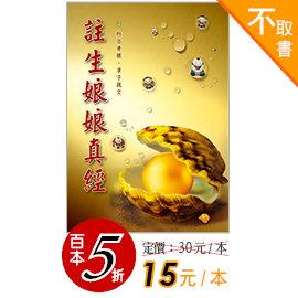 註生娘娘真經^(附百孝經^)-50K平裝本