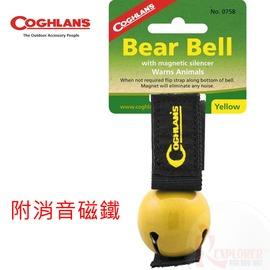 探險家戶外用品㊣0758 加拿大coghlan's 熊鈴 黃 牟鈴 哞鈴 鈴鐺 附消音磁鐵 魔鬼氈綁帶設計