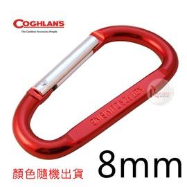 探險家戶外用品㊣0778 加拿大coghlan's D型環8mm (散裝)(隨機出貨) 小勾環扣環D環釦D勾環