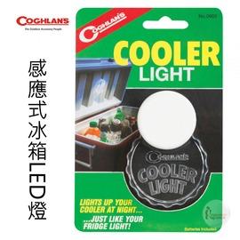 探險家戶外用品㊣0902 加拿大coghlan's LED電燈感應式冰箱LED燈 行動冰箱保冷箱冰桶冰筒冰捅