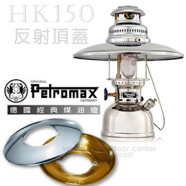 【德國 Petromax】德國製 HK150 高亮度煤油汽化燈專用反射頂蓋.鍍鉻燈罩/ TOP1C 皇室銀.TOP1M黃銅金