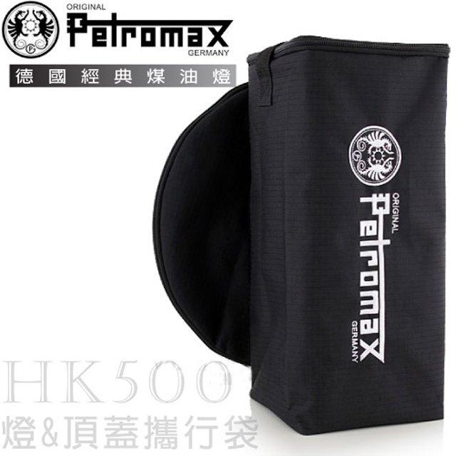 ~德國 Petromax~德國製 HK500 超高亮度煤油汽化燈 燈  頂蓋攜行袋.收納袋