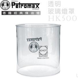 【德國 Petromax】Glass HK350/500 Clear汽化燈玻璃燈罩(透明).HK500專用 /瓦斯燈.氣化燈相關零配件/g5k