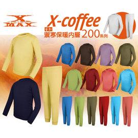 ^~排汗王^~X~MAX^~咖啡紗 組^~ 製^~X200兒童款咖啡紗^~發熱衣 發熱褲.
