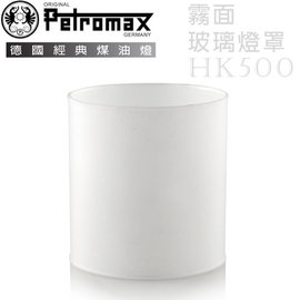 ~德國 Petromax~Glass HK350 500 Frosted 汽化燈玻璃燈罩^