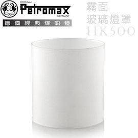 【德國 Petromax】Glass HK350/500 Frosted 汽化燈玻璃燈罩(霧面).HK500專用 /瓦斯燈.氣化燈相關零配件/g5m