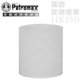 【德國 Petromax】Glass HK150 Frosted 汽化燈玻璃燈罩(霧面).HK150專用/瓦斯燈.氣化燈相關零配件/g1m