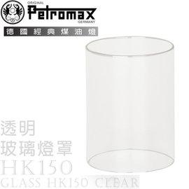 【德國 Petromax】Glass HK150 Clear 汽化燈玻璃燈罩(透明).HK150專用/瓦斯燈.氣化燈相關零配件/g1k