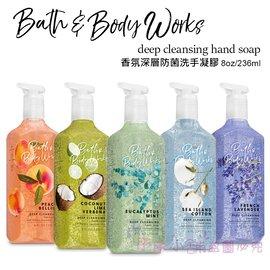 ~彤彤小舖~Bath  Body Works 香氛深層洗手凝膠 236ml 美國