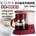 EUPA 優柏 TSK-1948A 多功能茗茶 咖啡機