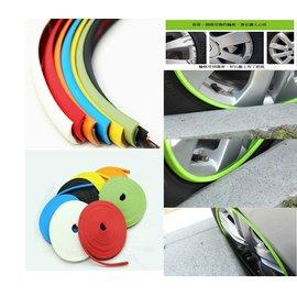 ~車王小舖~納智捷 S5 U6 M7 U7 輪框裝飾條、輪圈保護條、輪胎防撞條、鋁框保護飾