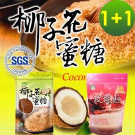 【隆一嚴選】天然椰子(35 超低GI值)花蜜糖+喜馬拉雅山-玫瑰岩鹽(細鹽)-Sugar500+Salt-Thin350-2袋/組