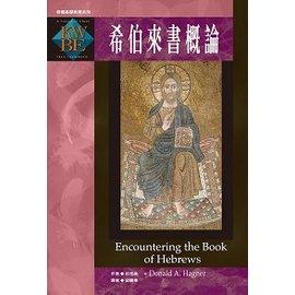 希伯來書概論Encountering the Book of Hebrews 哈格納Don