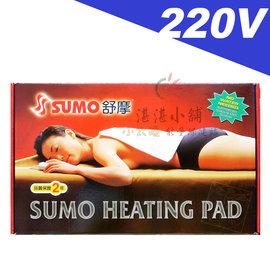 舒摩濕熱敷墊^(未滅菌^) SUMO Heating Pad 14x27英吋 電壓 ~22