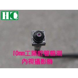 保誠科技^~10mm工業蛇管檢測內視攝影機 聲音 地震救災建築搜救蛇眼攝影機 儀器設備內部